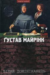 Білий домініканець - фото обкладинки книги