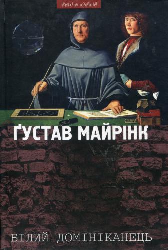 Книга Білий домініканець