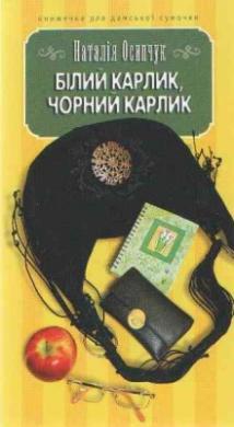 Білий карлик, чорний карлик - фото книги