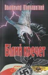 Білий кречет - фото обкладинки книги