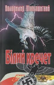 Білий кречет - фото книги