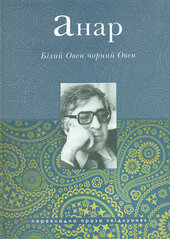 Білий Овен, чорний Овен - фото обкладинки книги