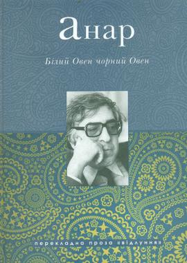 Білий Овен, чорний Овен - фото книги