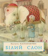 Білий слон - фото обкладинки книги