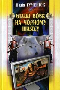 Білий вовк на чорному шляху - фото книги