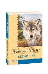 Білий зуб - фото обкладинки книги