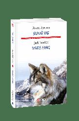 Білий зуб / White Fang - фото обкладинки книги