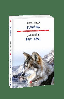 Білий зуб / White Fang - фото книги