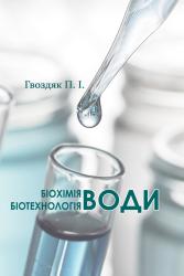 Біохімія води. Біотехнологія води - фото обкладинки книги