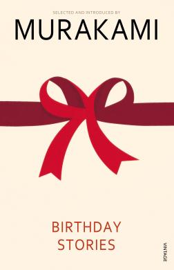 Birthday Stories : Selected and Introduced by Haruki Murakami - фото книги