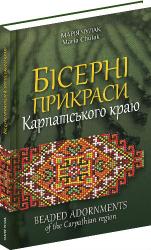 Бісерні прикраси Карпатського краю - фото обкладинки книги