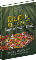 Книга Бісерні прикраси Карпатського краю
