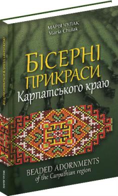 Бісерні прикраси Карпатського краю - фото книги