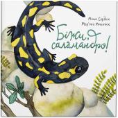 Біжи, саламандро! - фото обкладинки книги