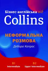 Бізнес-англійська від Collins: Неформальна розмова - фото обкладинки книги