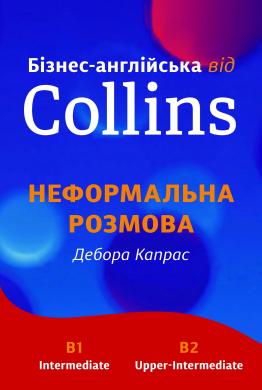 Бізнес-англійська від Collins: Неформальна розмова - фото книги