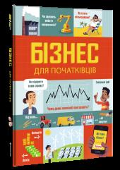 Бізнес для початківців - фото обкладинки книги