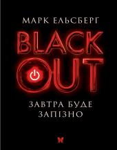 Blackout Завтра буде запізно - фото обкладинки книги
