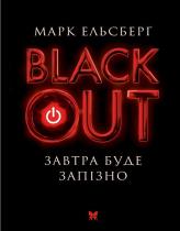 Книга Blackout Завтра буде запізно