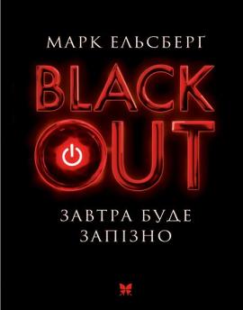 Blackout Завтра буде запізно - фото книги