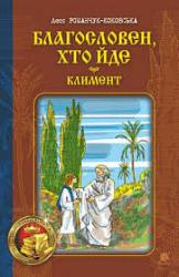 Благословен, хто йде. Книга 2 - фото обкладинки книги