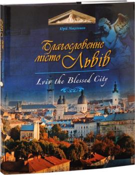 Благословенне місто Львів - фото книги