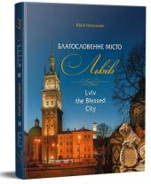 Благословенне місто Львів/Lviv the Blessed City - фото обкладинки книги