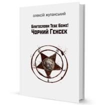 Книга Благослови Тебе Боже! Чорний Генсек