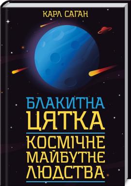 Блакитна цятка: космічне майбутнє людства - фото книги