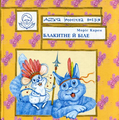 Книга Блакитне і біле