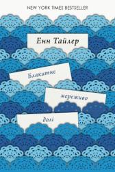 Блакитне мереживо долі - фото обкладинки книги