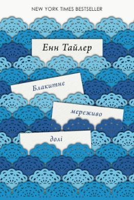 Блакитне мереживо долі - фото книги
