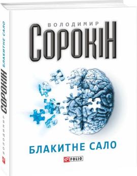 Блакитне сало - фото книги