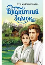 Книга Блакитний замок