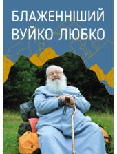 Блаженніший вуйко Любко - фото обкладинки книги