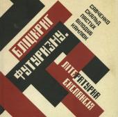 Бліц-криг футуризму. Літературна експансія - фото обкладинки книги