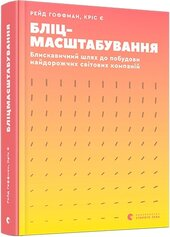 Бліцмасштабування - фото обкладинки книги