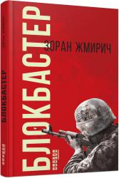 Блокбастер - фото обкладинки книги
