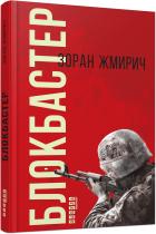 Книга Блокбастер