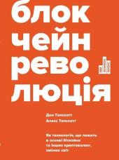 Блокчейн-революція - фото обкладинки книги