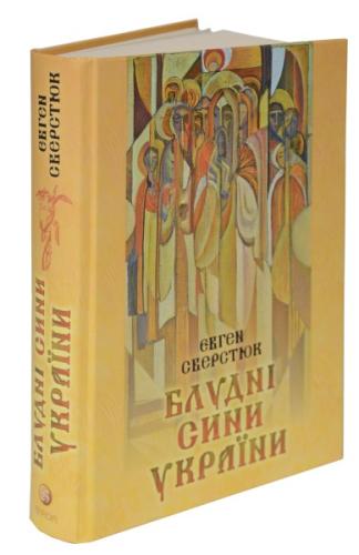 Книга Блудні сини України