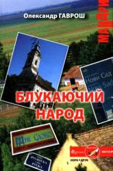 Книга Блукаючий народ