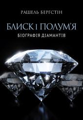 Блиск і полум'я. Біографія діамантів - фото обкладинки книги
