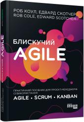 Блискучий Agile - фото обкладинки книги