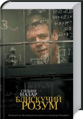 Блискучий розум - фото обкладинки книги