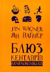 Блюз кентаврів - фото обкладинки книги