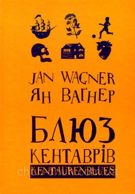 Блюз кентаврів - фото книги