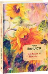 Бо війна - війною... - фото обкладинки книги