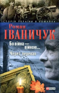 Бо війна - війною...Через перевал - фото книги