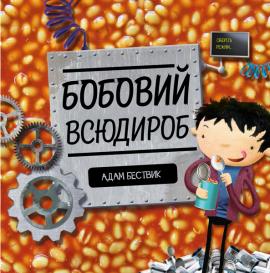 Бобовий всюдироб - фото книги